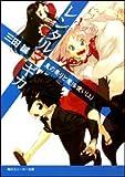 レンタルマギカ 鬼の祭りと魔法使い (上) (角川スニーカー文庫)