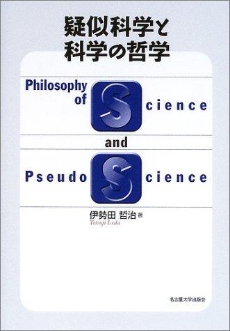 疑似科学と科学の哲学