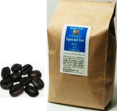 スペシャルアイスコーヒー 最高等級コーヒー(アラビカ種)使用【東京珈琲文化館】