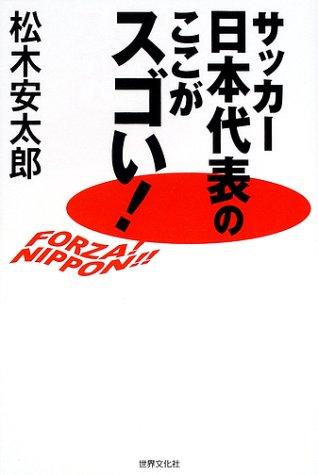 サッカー日本代表のここがスゴい!