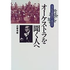 近衛秀麿『オーケストラを聞く人へ』の商品写真