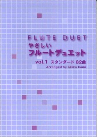 やさしいフルートデュエット Vol.1 スタンダード82曲