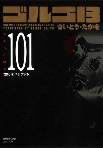 ゴルゴ13 101 (SPコミックス)