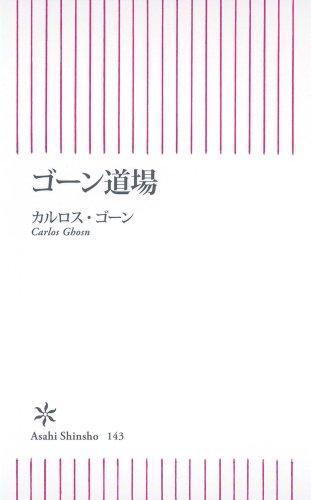 ゴーン道場 (朝日新書)