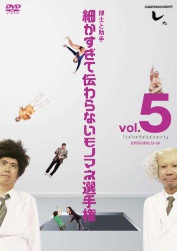 とんねるずのみなさんのおかげでした 博士と助手 細かすぎて伝わらないモノマネ選手権 vol.5 「エイシャライエイシャー!」 EPISODE13-14 [DVD]