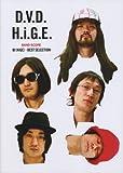 バンドスコア 髭(HiGE)/D.V.D.H.i.G.E. ~髭(HiGE)-BEST SELECTION-~ (BAND SCORE)