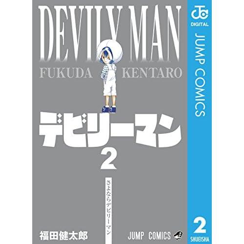 デビリーマン 2 (ジャンプコミックスDIGITAL)