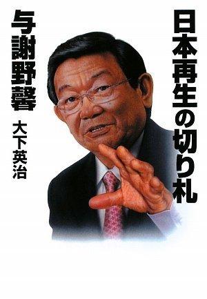 日本再生の切り札 与謝野馨