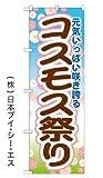 【コスモス祭り】のぼり旗 3枚セット (日本ブイシーエス)24GNB1636