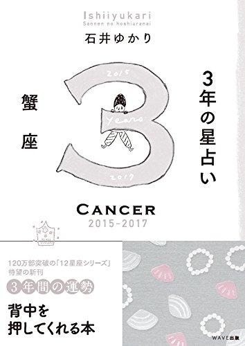 3年の星占い 蟹座 2015-2017