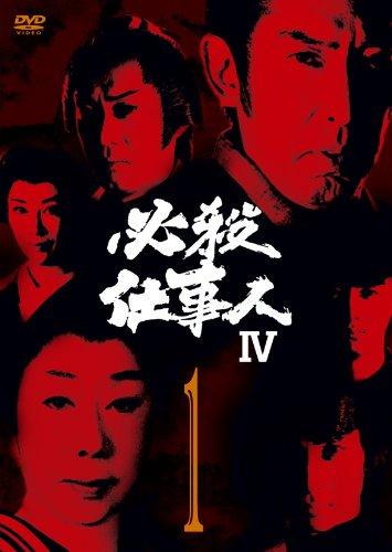 必殺仕事人IV VOL.1 [DVD]