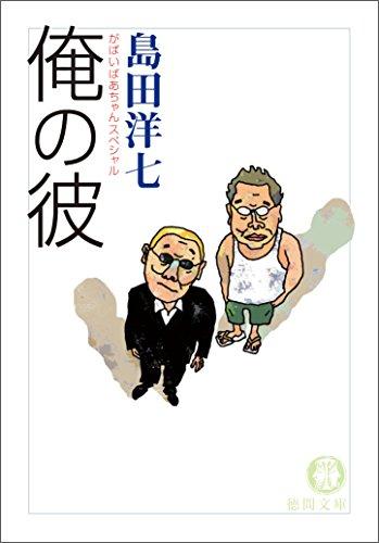 島田洋七の画像 p1_26
