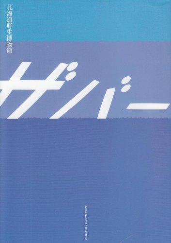 ザバーン―北海道野生博物館