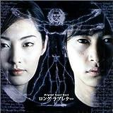 フジテレビ系ドラマ オリジナルサウンドトラック「ロング・ラブレター」