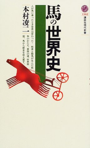 馬の世界史 (講談社現代新書)