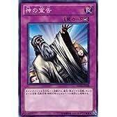 【シングルカード】遊戯王 神の宣告 SD20-JP038 ノーマル