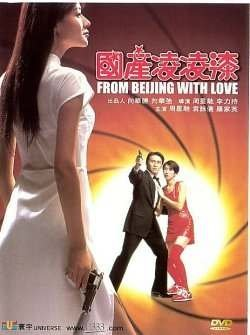 From Beijing with Love 1994 Region 0 HK Import 84 Minutes Cantonese & Mandarin Audio W/Chinese & English Subs. by Stephen Chow