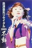 島津亜矢リサイタル2003 不動 [DVD]