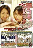 手コキクリニック ファン感謝祭 [DVD]