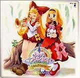 リトルプリンセス マール王国の人形姫 2