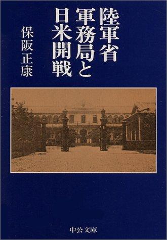陸軍省軍務局と日米開戦