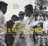 富士スピードウェイ物語―レースを観た人生を撮った