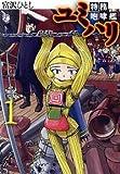 特務咆哮艦ユミハリ 1 (バーズコミックス)