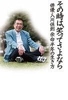 その時は、笑ってさよなら 〜俳優・入川保則 余命半年の生き方〜