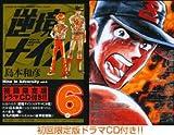 逆境ナイン 6 特別版 (小学館プラスワン・コミックシリーズ)