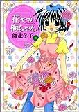 花やか梅ちゃん / 師走 冬子 のシリーズ情報を見る