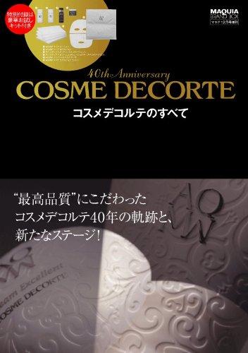 マキア増刊 COSME DECORTE コスメデコルテのすべて 2010年 12月号 [雑誌]
