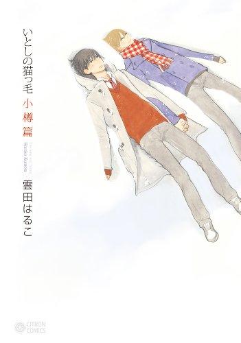 Image of いとしの猫っ毛 小樽篇 (シトロンコミックス) (CITRON COMICS)