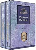 img - for Duties of the heart by Bahya ben Joseph ibn Pakuda (1999-08-02) book / textbook / text book