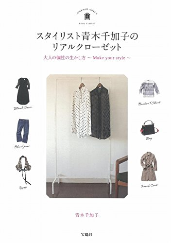 青木千加子 スタイリスト青木千加子のリアルクローゼット 大きい表紙画像