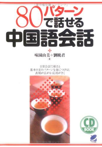 80パターンで話せる中国語会話(CD BOOK)