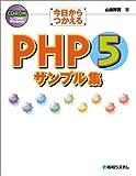 今日からつかえるPHP5サンプル集