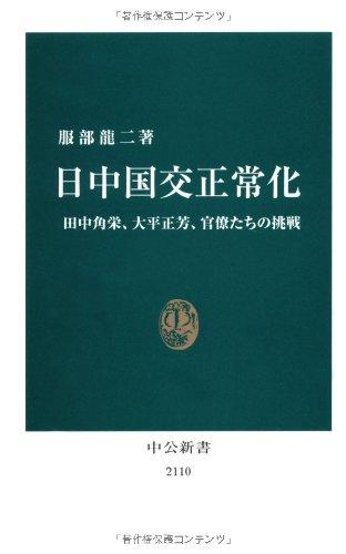 日中国交正常化 - 田中角栄、大平正芳、官僚たちの挑戦