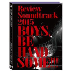 復習DVD「BOYS, BE HANDSOME!!!」