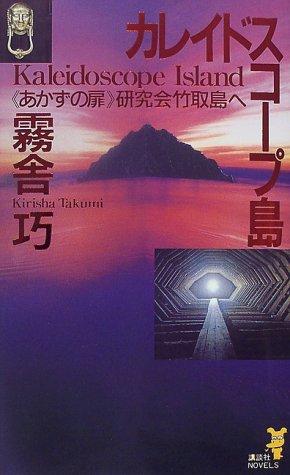 カレイドスコープ島―《あかずの扉》研究会竹取島へ (講談社ノベルス)