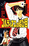 ゴルディオスの結び目 1 (少年チャンピオン・コミックス)