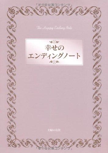 幸せのエンディングノート