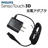 PHILIPS 電気シェーバー Senso Touch 3Dシリーズ 充電アダプタ RQ1295CC RQ1275ACC RQ1275 RQ1285CC RQ1280CC フィリップス センソタッチ シリーズ 充電 アダプタ