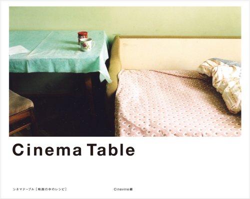 Cinema Table シネマテーブル