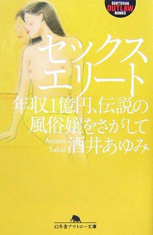 セックスエリート―年収1億円、伝説の風俗嬢をさがして (幻冬舎アウトロー文庫)