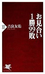お見合い1勝99敗 (PHP新書)