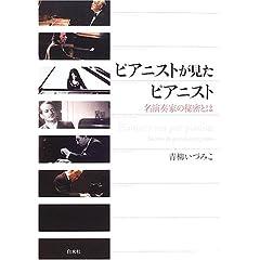 青柳 いづみこ 著『ピアニストが見たピアニスト』のAmazonの商品頁を開く