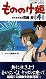 もののけ姫 (4) (アニメージュコミックススペシャル―フィルム・コミック)