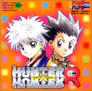 ハンター×ハンターR ラジオCDシリーズ Vol.3~ハンターR CD×続行?×完結?~