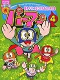パーマン 4 (4) (ぴっかぴかコミックス カラー版 藤子・F・不二雄こどもまんが名作集)