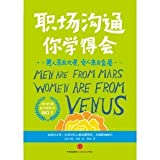 Image of Men Are from Mars Women Are from Venus(Chinese edition)